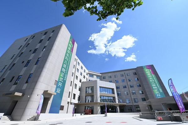 和睦家京北妇儿医院正式开业