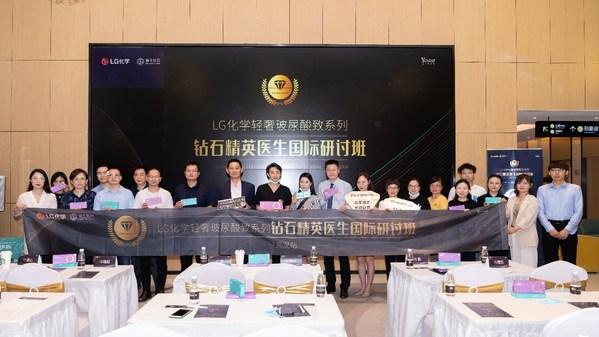 LG化学轻奢玻尿酸致系列钻石精英医生国际研讨班--武汉站圆满举行