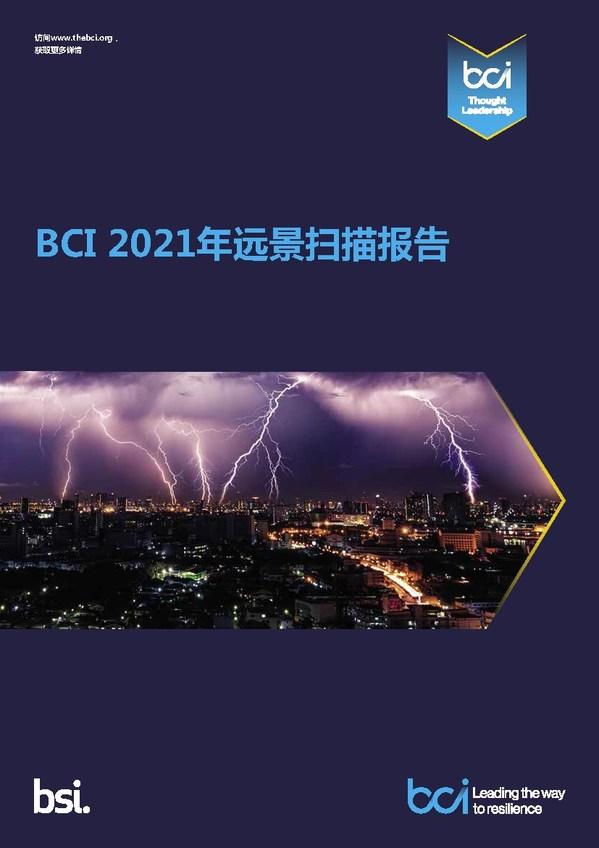BSI发布《业务连续性远景扫描2021年度报告》
