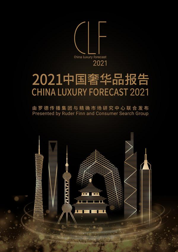 罗德传播集团联合精确市场研究中心发布《2021中国奢华品报告》