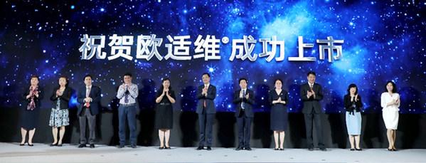 首个神经营养性角膜炎对因治疗药物欧适维(R)正式在中国上市