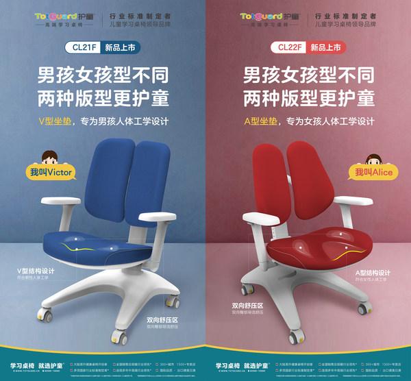 护童CL健康学习椅(来源:护童科技)