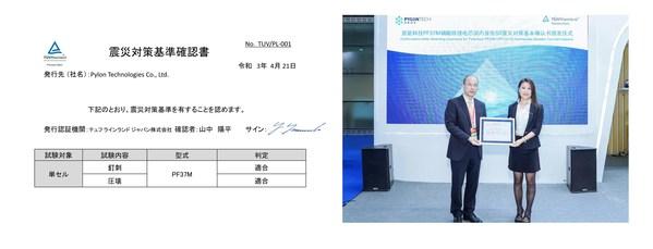 Pylontechのリチウムイオン電池セル(型式:PF37M LFP)がTUVラインランドジャパンの認証試験を受け、中国ESSメーカー初のSII耐震証明を取得