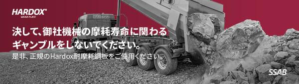 人の安全と生産性を保護する  本物の Hardox(R) 耐摩耗鋼