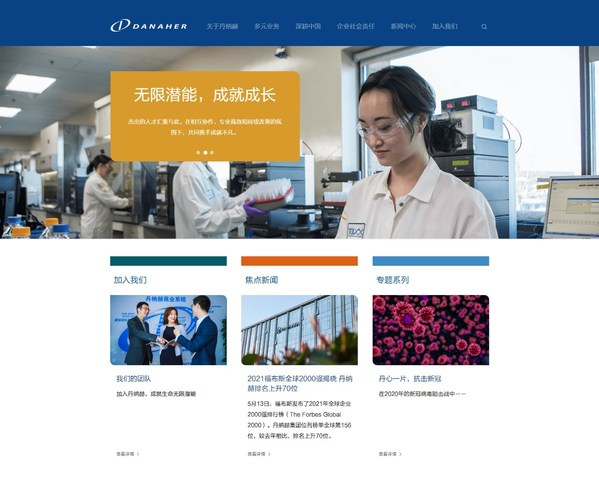 丹纳赫中文官网上线