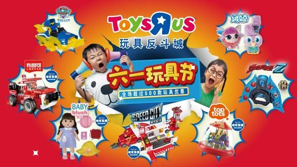"""玩具反斗城""""六一玩具节""""尽情释放欢乐 为万千家庭留下难忘回忆"""