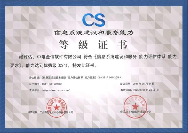 中电金信通过信息系统建设和服务能力评估体系CS4级权威认证