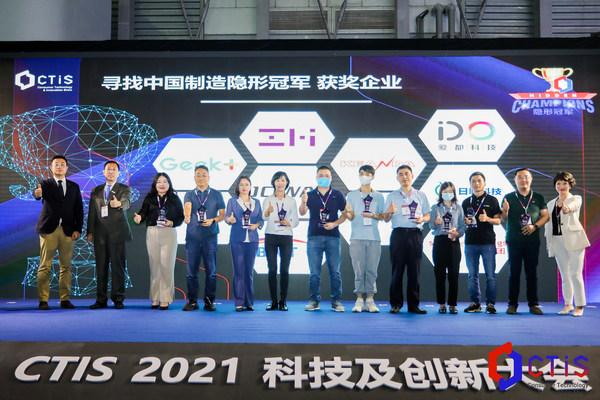 """2021""""中国制造隐形冠军""""榜单揭晓现场"""