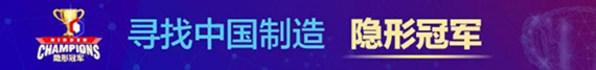 """2021""""中国制造隐形冠军""""榜单在沪揭晓"""