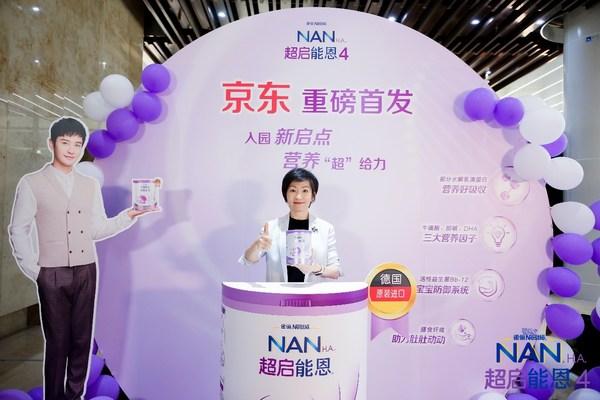 雀巢婴儿营养业务单位中国大陆地区副总裁 杨栩湘