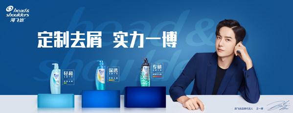 王一博惊喜现身海飞丝品牌见面会,实力一博展现定制去屑革新科技
