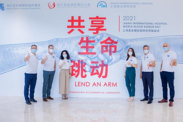 一臂之力 共享生命跳动 上海嘉会国际医院发起2021无偿献血活动