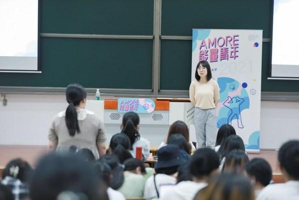 """为大学生传递""""心""""能量  2021 AMORE能量青年奔赴南京"""