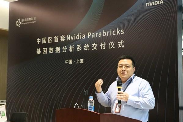 中国首个NVIDIA Clara Parabricks基因数据分析系统交付