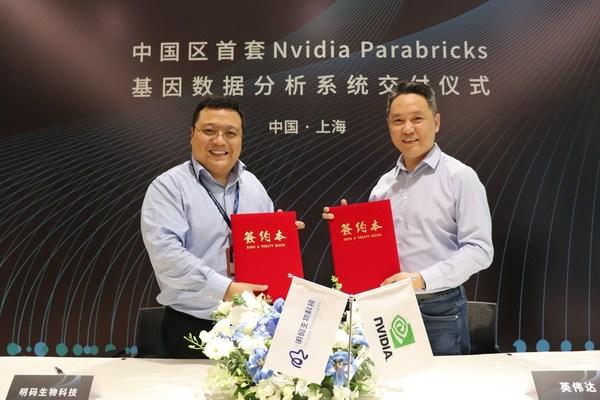 左起:明码生物科技首席信息官费家俊先生,NVIDIA医疗行业销售总监赵文雄先生