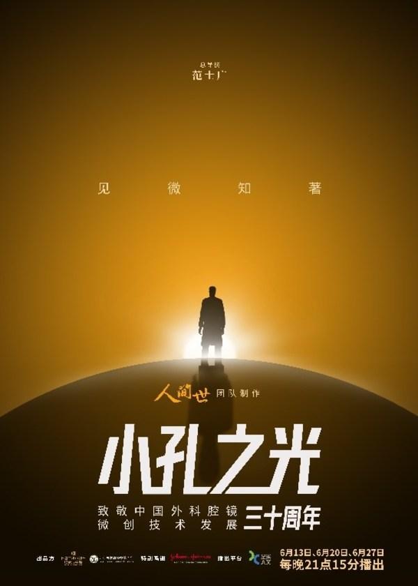 中国首部微创手术主题纪录片《小孔之光——致敬中国外科腔镜微创技术发展三十周年》将于2021年6月13日正式播出