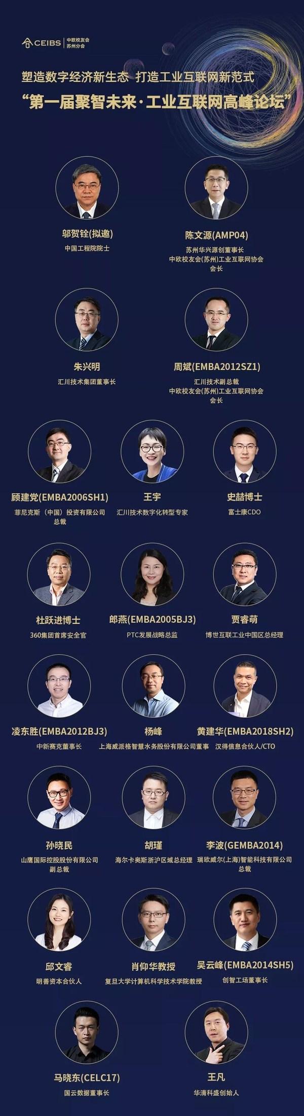 第一届聚智未来-工业互联网高峰论坛火热报名中