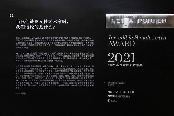 NET-A-PORTER 亮相第三届JINGART艺览北京