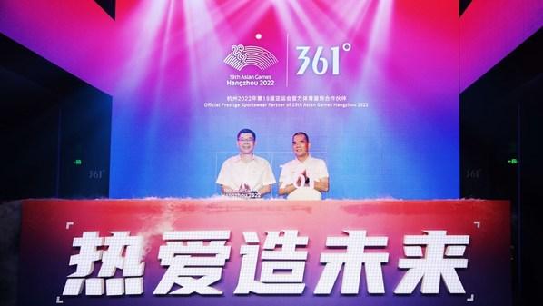 杭州2022年第19届亚运会官方体育服饰合作伙伴签约发布会