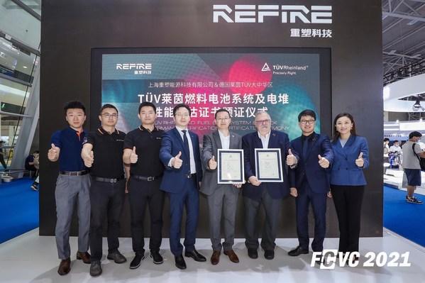TUV莱茵为重塑科技颁发燃料电池系统及电堆性能指标评估证书