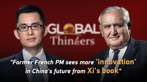 CGTN: อดีตนายกฯ ฝรั่งเศสเชื่อจีนพัฒนานวัตกรรมได้อีกไกลในอนาคต หลังอ่านหนังสือของสี จิ้นผิง