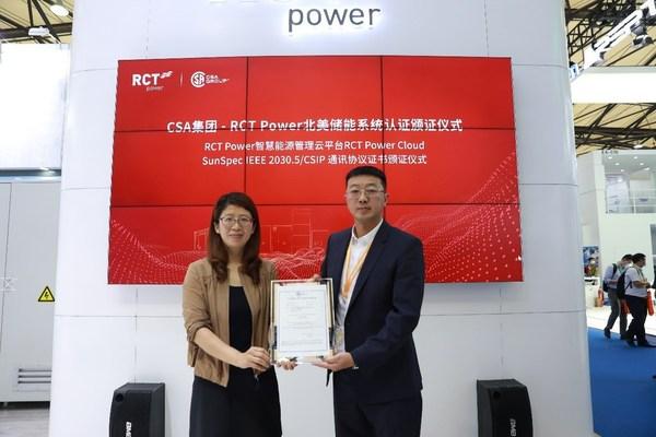 加拿大CSA(加拿大标准协会)授予RCT Power智慧能源管理平台 Sunspec IEEE 2030.5/CSIP 通讯协议证书