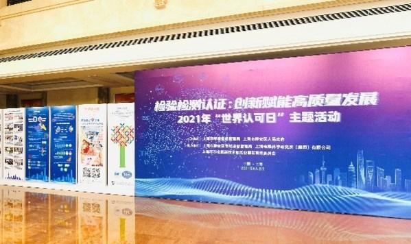 """SGS为光明乳业颁发首张""""上海品牌""""食品领域产品认证"""