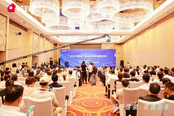 2021中国电子商务投融资高峰论坛今日在杭举办