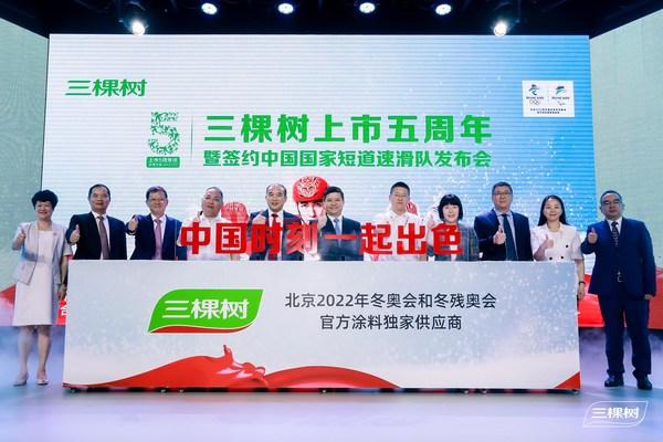 三棵树上市五周年暨签约中国国家短道速滑队发布会圆满举行