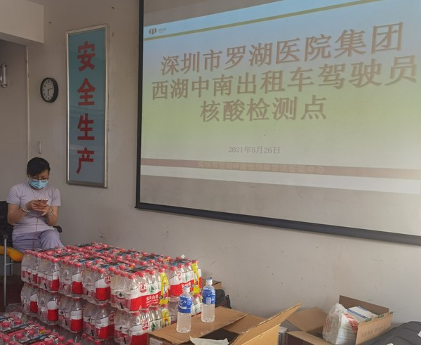 麦德龙深圳罗湖商场为罗湖医院核酸检测点送去饮用水和功能饮料