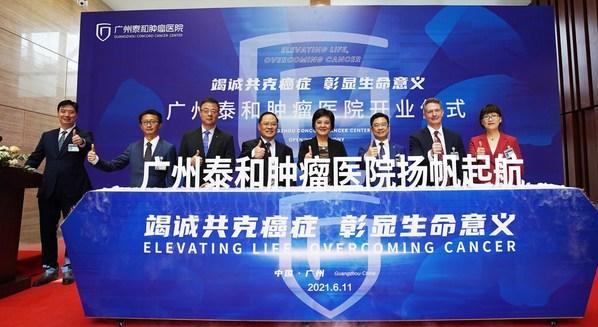 粤港澳大湾区国际标准肿瘤专科医院 -- 广州泰和肿瘤医院正式开业