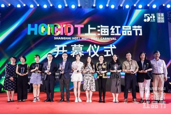 上海红品节开幕式,林清轩创始人孙来春上台领奖