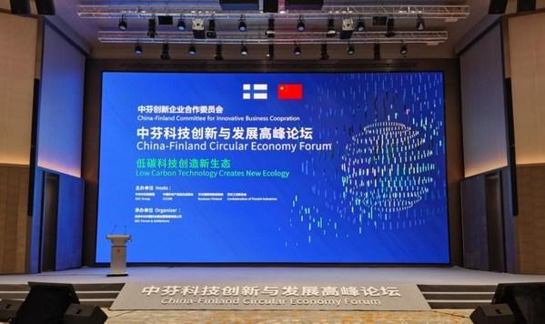 中芬科技创新发展高峰论坛在京举办 UPM以创新技术助力可持续发展
