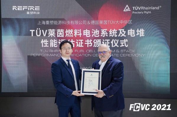 重塑科技获TUV莱茵全球首张燃料电池系统及电堆性能指标评估证书