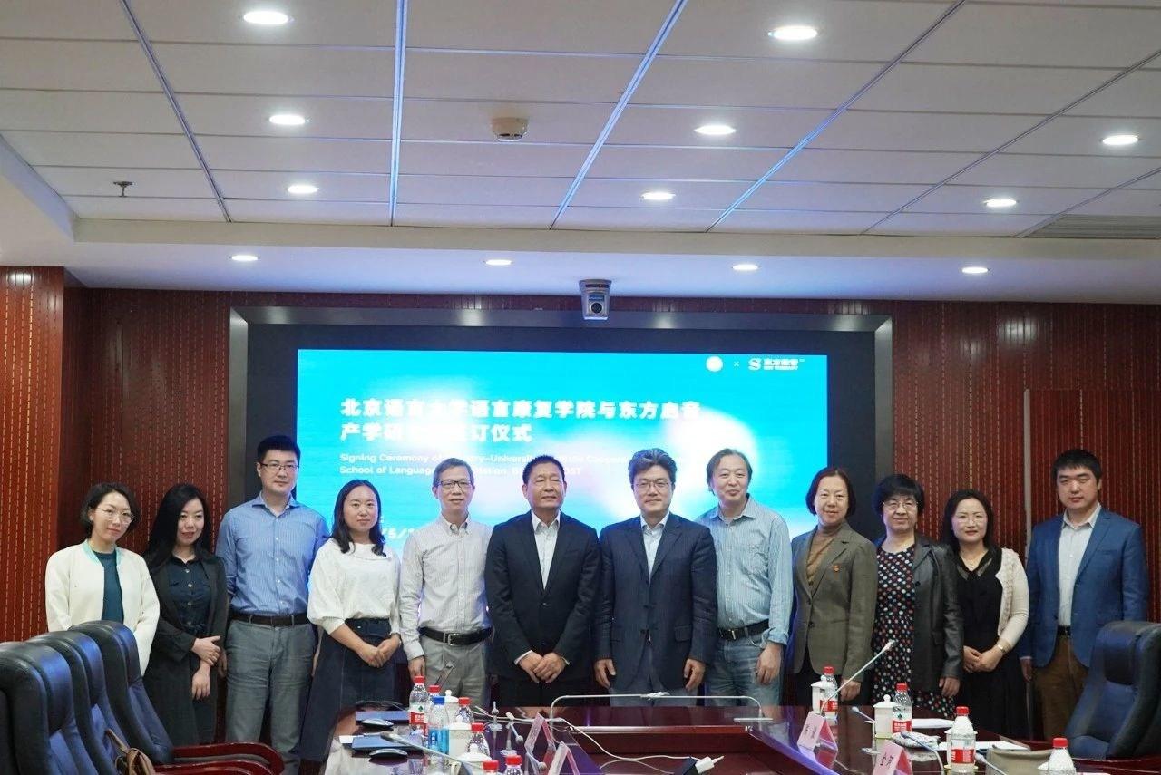 東方啓音與北京語言大學簽訂産學研協議