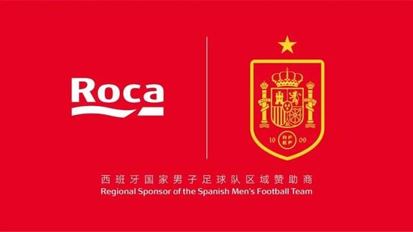 赫彩欧洲杯!SPORTFIVE中国助力高端卫浴Roca燃情赞助西班牙国家队