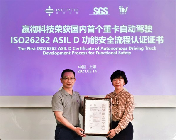 获得ISO26262 ASIL D证书照片