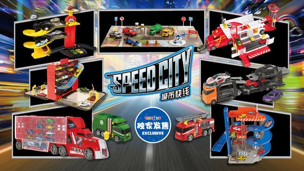 """玩具反斗城独家发售""""城市快线""""系列产品,助力孩子构想快节奏的城市生活"""