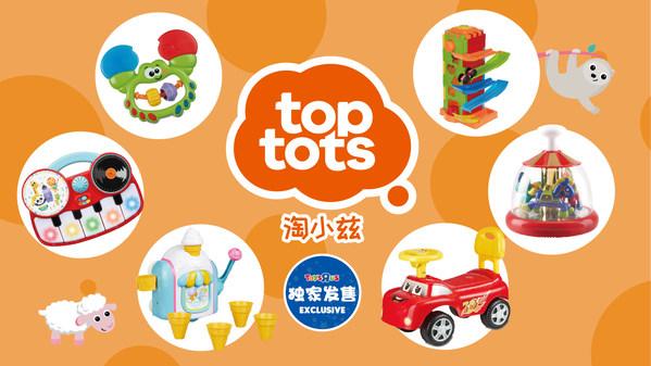 """玩具反斗城带来全新自有品牌""""淘小兹"""",陪伴幼儿自主跨出人生道路上的重大一步"""
