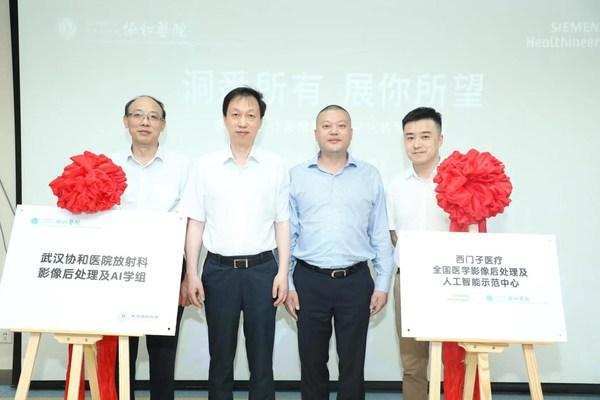 携手武汉协和,西门子医疗成立国内首家医学影像后处理及人工智能示范中心