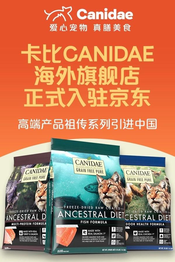 """卡比猫粮高端产品""""祖传系列""""正式引进中国"""