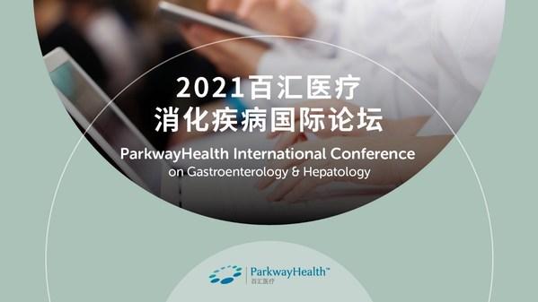 2021百汇医疗消化疾病国际论坛圆满落幕