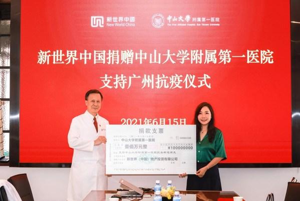 新世界中国捐资中山一院,成为首家捐款支持广州抗疫港企