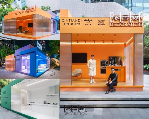 "《ELLE DECORATION家居廊》携全新Apartment Store""无界之岛""登陆设计上海新天地设计节"