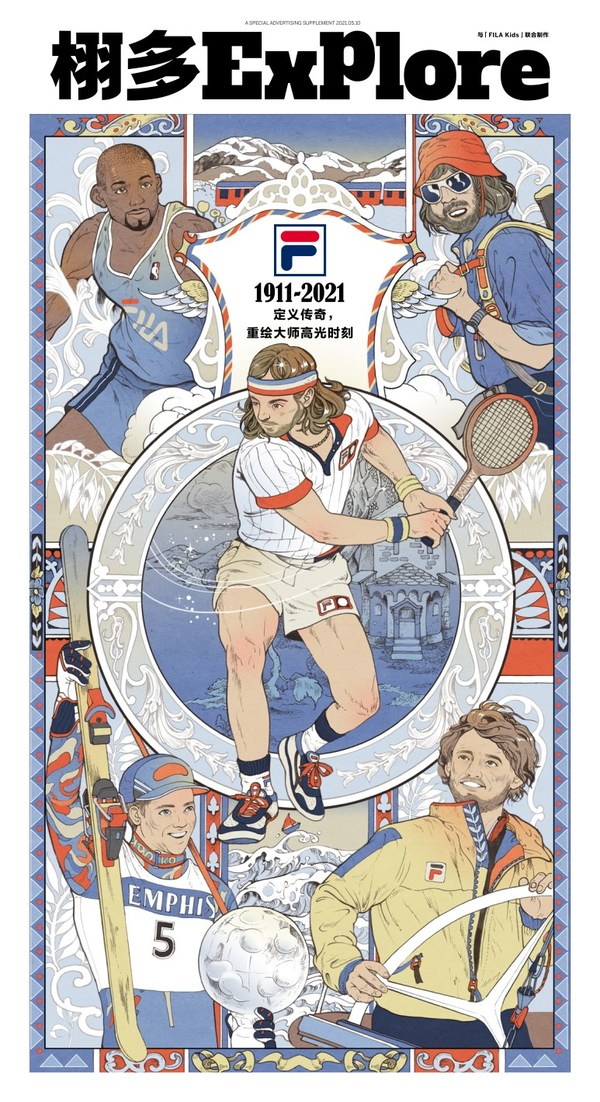 FILA KIDS 110周年系列活动书写品牌精神