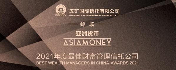 五矿信托蝉联《亚洲货币》年度最佳财富管理信托公司