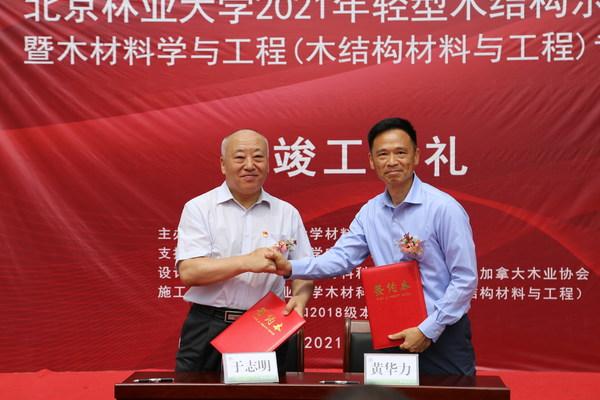 左:北京林业大学材料学院院长于志明;右:加拿大木业执行总裁黄华力