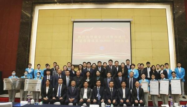 北京首都机场旅业荣获BSI颁发的ISO 9001质量管理体系1+3国际认证