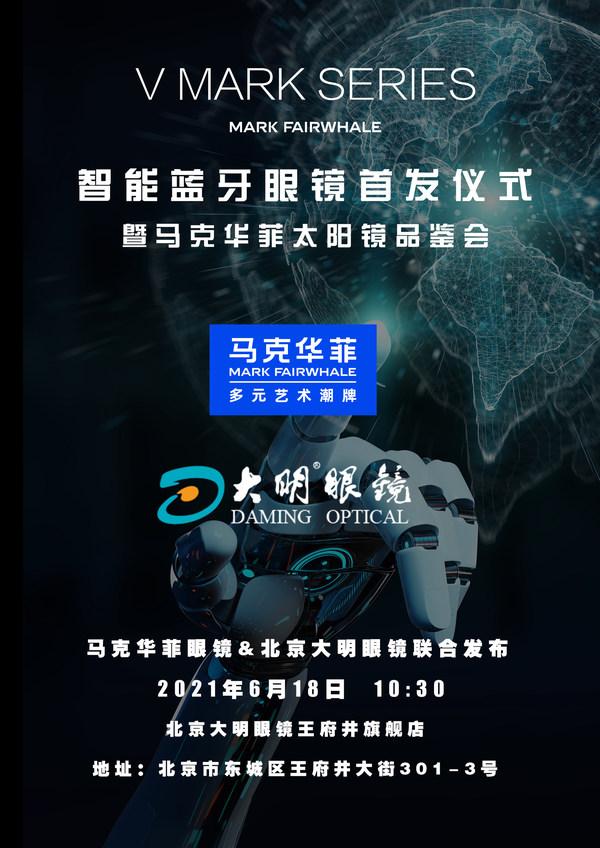 上海云鸿携手北京大明眼镜北京站首发马克华菲V-MARK智能蓝牙眼镜