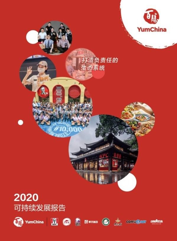 百勝中國發佈《2020年可持續發展報告》